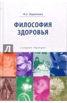 Философия здоровья: Учебное пособие - Ирина Ларионова