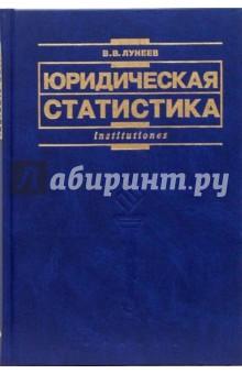 Юридическая статистика: Учебник для вузов - Виктор Лунеев