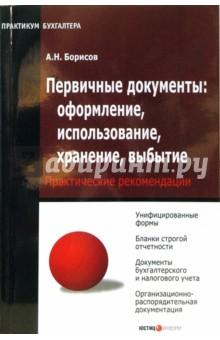 Первичные документы: оформление, использование, хранение, выбытие - Александр Борисов