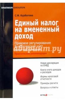 Единый налог на вмененный доход - Светлана Курбатова