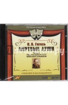 Купить аудиокнигу: Николай Гоголь. Мёртвые души (CDmp3, читает Михаил Ульянов, на диске)