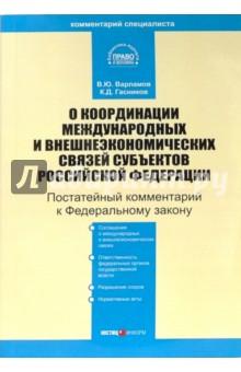 Комментарий к ФЗ О координации международных и внешнеэкономических связей субъектов РФ - Варламов, Гасников