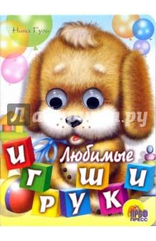 Любимые игрушки - Нина Гуль