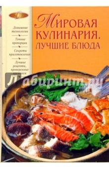 Мировая кулинария. Лучшие блюда - Светлана Колошова