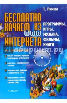 Бесплатно качаем из Интернета: программы, игры, музыка, фильмы, книги (+CD) - Т. Римша