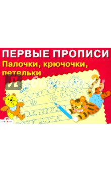 Палочки, крючочки, петельки - И. Попова