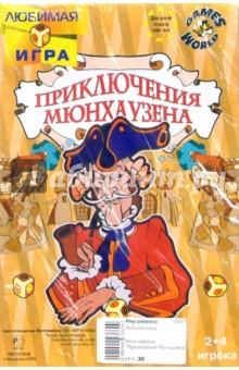 Игра-ходилка Приключения Мюнхаузена