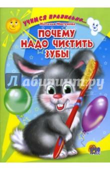 ДС. Учимся правильно: Почему надо чистить зубы - Наталья Мигунова