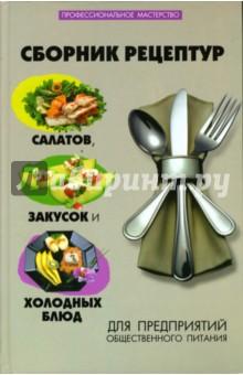 Сборник рецептур салатов, закусок и холодных блюд для предприятий общественного питания - А. Спивак