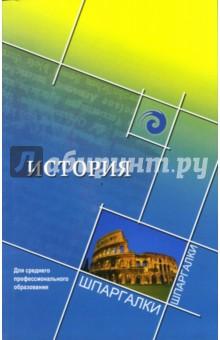 История для среднего профессионального образования - Самыгин, Самыгин
