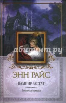 Вампир Лестат - Энн Райс