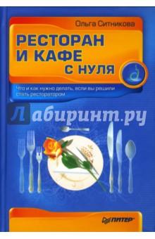 Ресторан и кафе с нуля - Ольга Ситникова