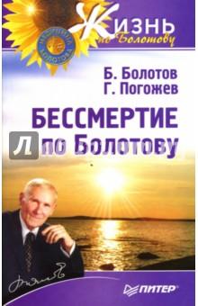 Бессмертие по Болотову - Борис Болотов изображение обложки