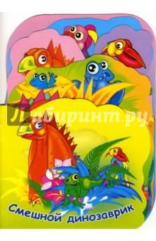 Смешной динозаврик - Людмила Уланова
