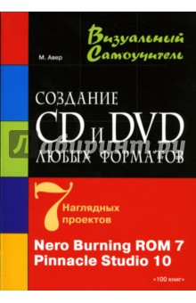 Создание CD и DVD любых форматов: Nero Burning ROM 7, Pinnacle Stidio 10: Учебное пособие - М.М. Авер