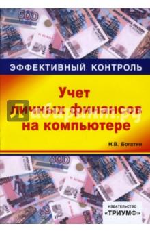 Учет личных финансов на компьютере 1С: Деньги 7.7 - Николай Богатин