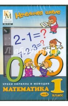 Начальная школа. Математика: 1 класс. Часть 3 (CDpc)