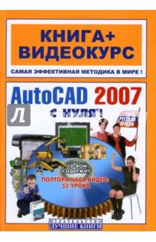 AutoCAD 2007 с нуля! Русская и английская версии: Учебное пособие (+CD) - Игорь Панфилов