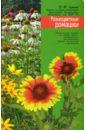 Наталья Лунина - Разноцветные ромашки обложка книги