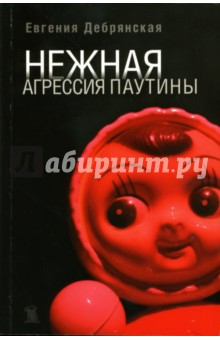 Нежная агрессия паутины - Евгения Дебрянская