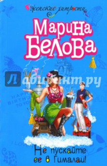 Не пускайте ее в Гималаи! - Марина Белова