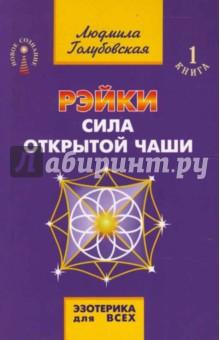 Рэйки - сила открытой чаши. Книга 1. 6-е издание - Людмила Голубовская