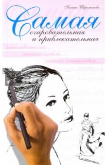 Самая очаровательная и привлекательная - Галина Шереметева