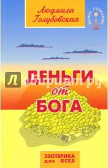 Деньги - от Бога - Людмила Голубовская