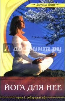 Йога для нее - Эдуард Лонг