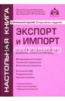 Экспорт и импорт (+CD) - Галина Касьянова