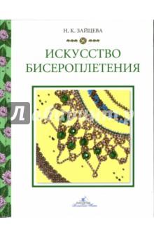Искусство бисероплетения - Наталья Зайцева