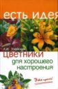 Людмила Улейская - Цветники для хорошего настроения: Это просто! обложка книги