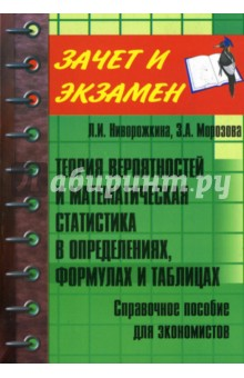 Теория вероятностей и математическая статистика в определениях, формулах и таблицах - Новорожкина, Морозова