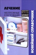Неврология справочник практического врача 10-е изд