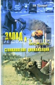 Запад и Восток: столкновение цивилизаций - Вадим Черновецкий