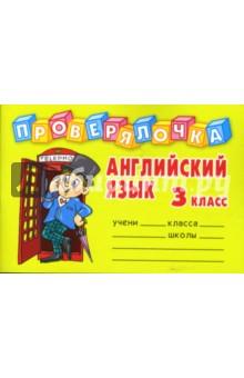 Проверялочка: Английский язык 3 класс - Инна Пугачева