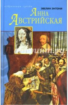 Анна Австрийская - Эвелин Энтони
