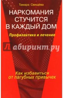 Тамара Свищева. Наркомания стучится в каждый дом: Профилактика и лечение. Издательство: Диля, 2009 г.