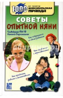 Советы опытной няни - Наталья Барложецкая