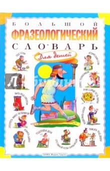 Большой фразеологический словарь для детей - Татьяна Розе