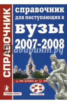 Справочник для поступающих в высшие учебные заведения: 2007-2008 - Зеленский, Шоркина, Толкунова, Зеленская