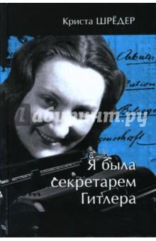 Я была секретарем Гитлера - Криста Шредер