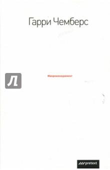 Микроменеджмент - Гарри Чемберс