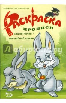 Раскраска-прописи(зайчата) - Полярный, Никольская