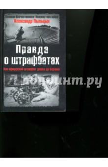 Правда о шрафбатах. Как офицерский штрафбат дошел до Берлина - Александр Пыльцын
