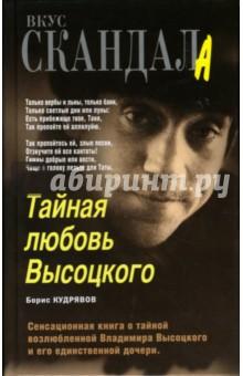 Тайная любовь Высоцкого - Борис Кудрявов