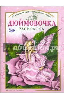 Раскраска Дюймовочка - Полярный, Никольская