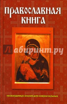 Православная книга - Абрамов, Подошвина, Хоружая