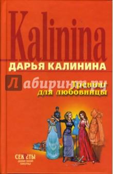 Тренинг для любовницы - Дарья Калинина