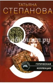 Готическая коллекция - Татьяна Степанова